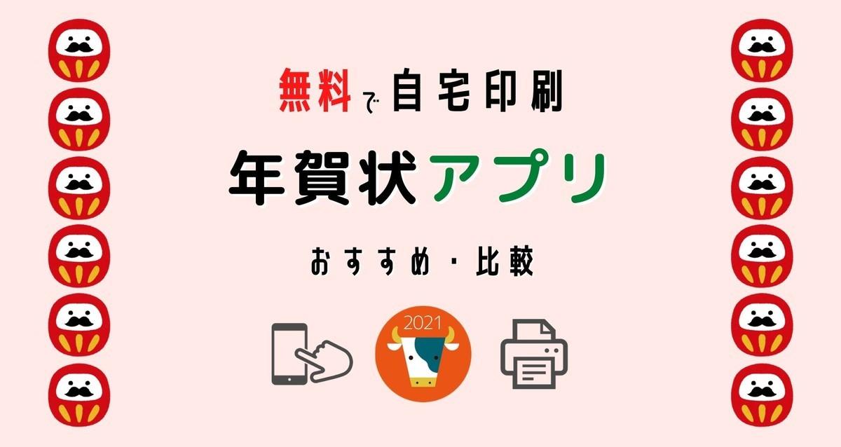 年賀状アプリ 無料 自宅印刷 おすすめ