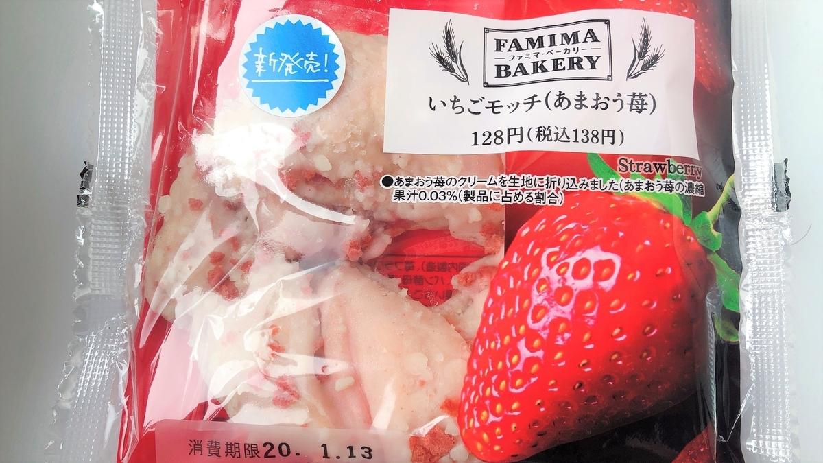 f:id:sweet_10_mi:20200116142954j:plain