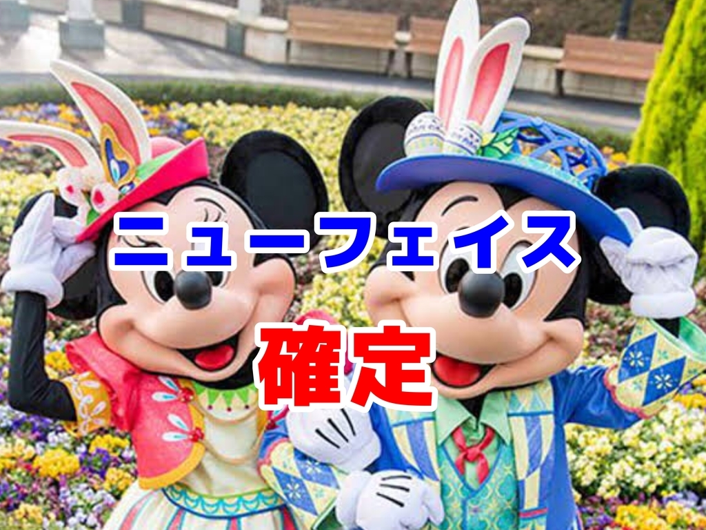 f:id:sweetdisney:20190310212752j:plain