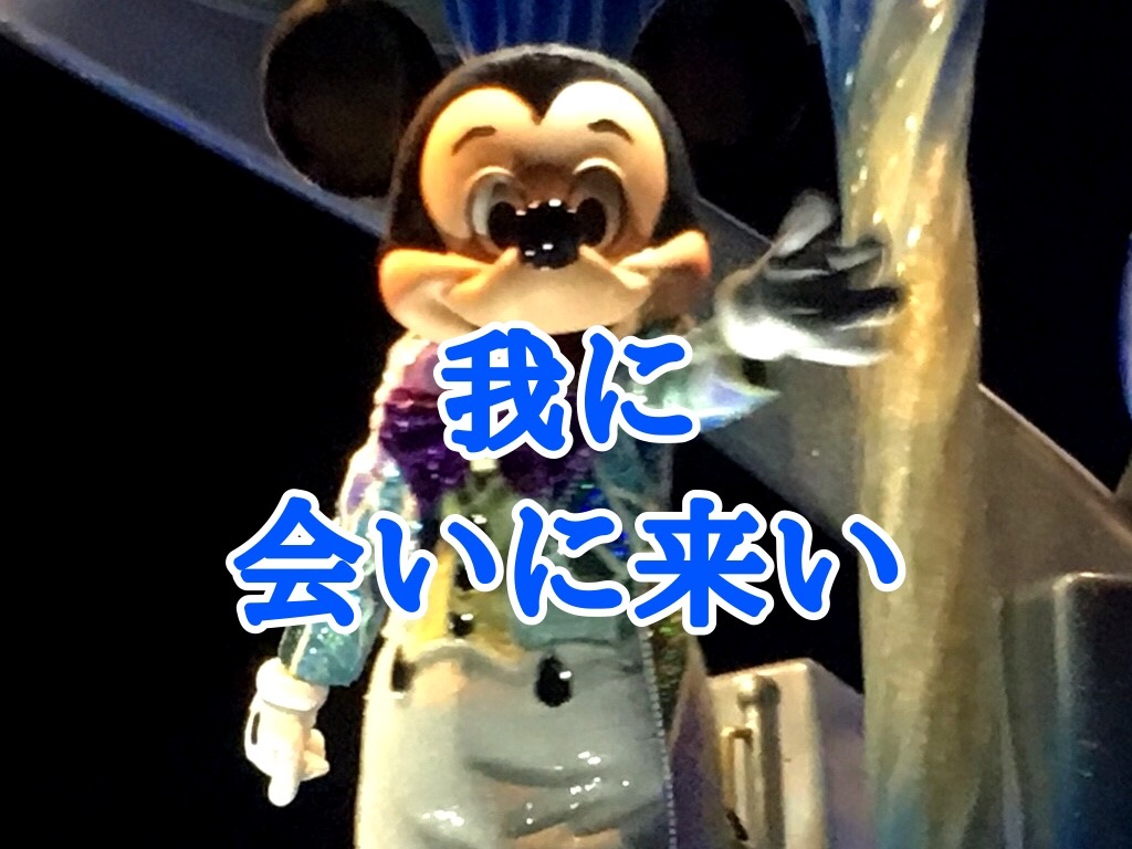 f:id:sweetdisney:20190323091954j:plain
