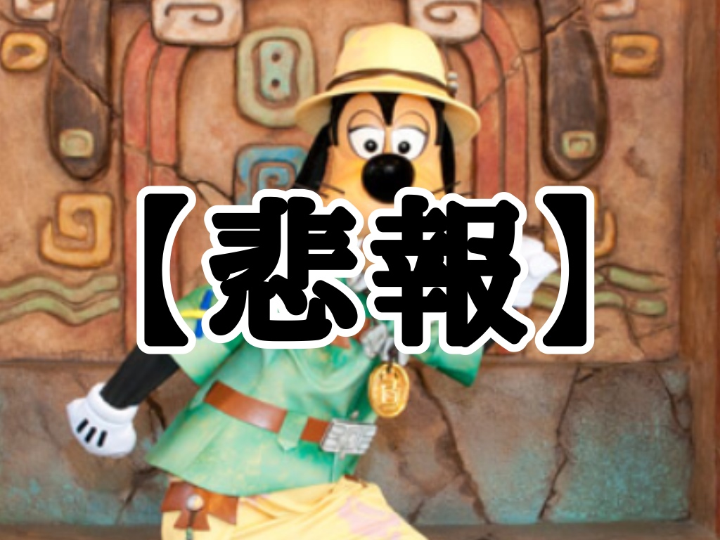 f:id:sweetdisney:20190410165653j:plain
