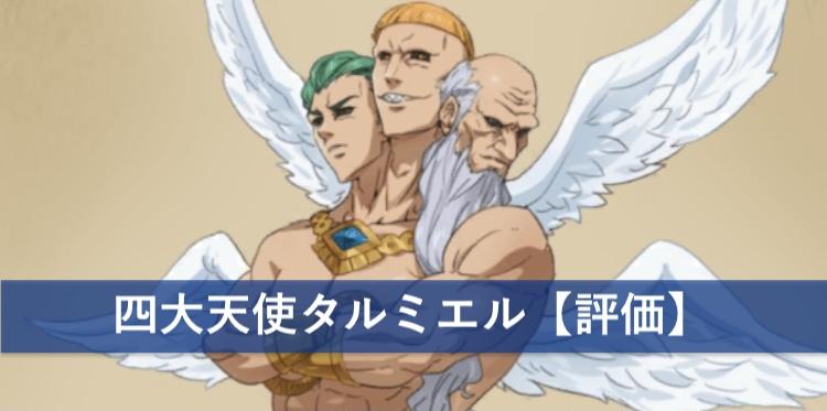 天使 大 グラクロ 四