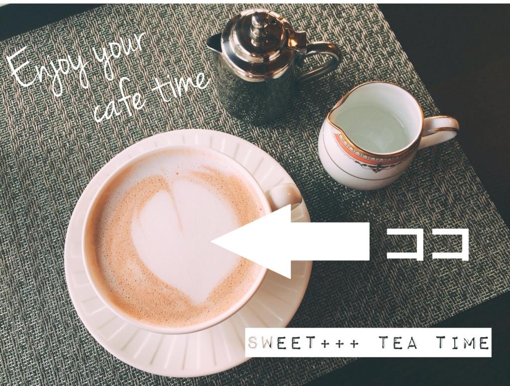 f:id:sweeteatime:20151022205126j:plain