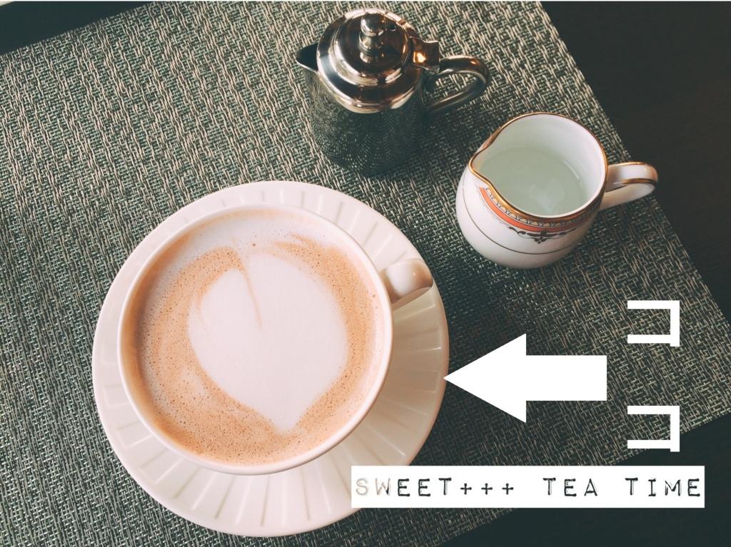 f:id:sweeteatime:20151022211300j:plain