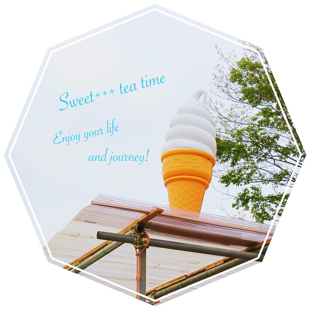 f:id:sweeteatime:20160617140108j:plain