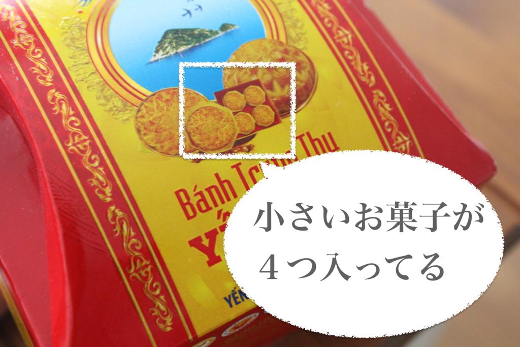 f:id:sweeteatime:20160926215525j:plain