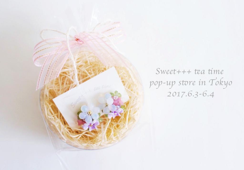 f:id:sweeteatime:20170411140828j:plain