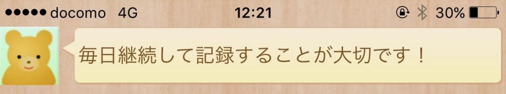 f:id:sweeteatime:20170421172637j:plain