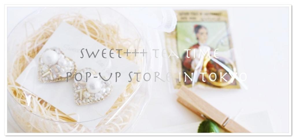 f:id:sweeteatime:20170509145528j:plain