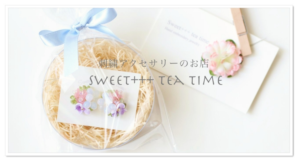 f:id:sweeteatime:20170509152732j:plain
