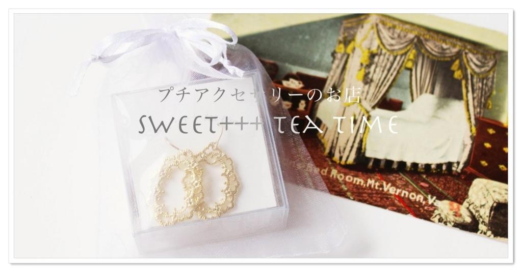 f:id:sweeteatime:20170509153910j:plain