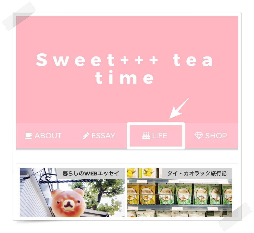 f:id:sweeteatime:20170912103432j:plain:w300