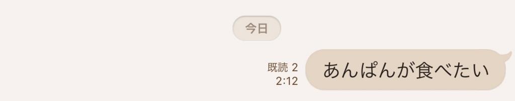 f:id:sweeteatime:20171104155312j:plain