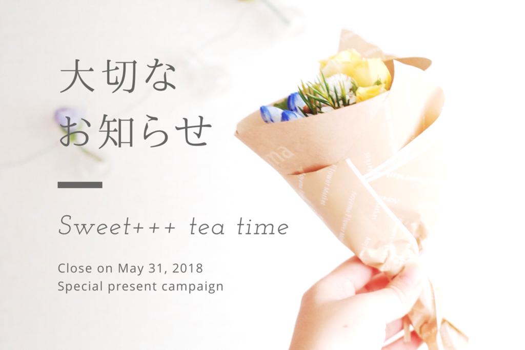 f:id:sweeteatime:20180426210413p:plain