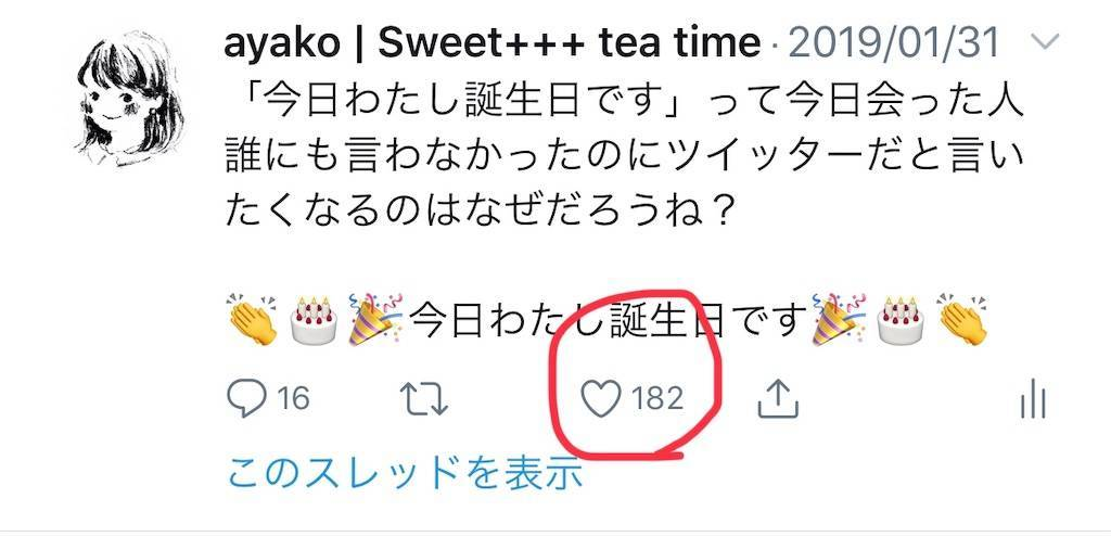 f:id:sweeteatime:20190210231608j:plain