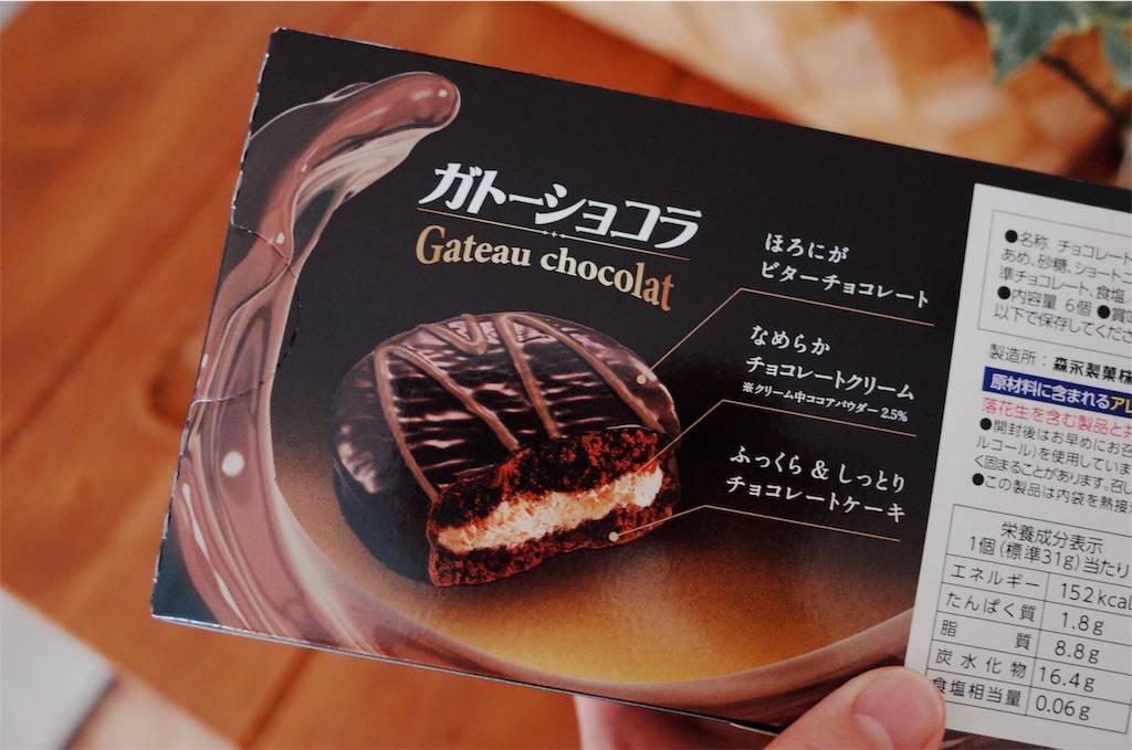 f:id:sweeteatime:20190214223017j:plain