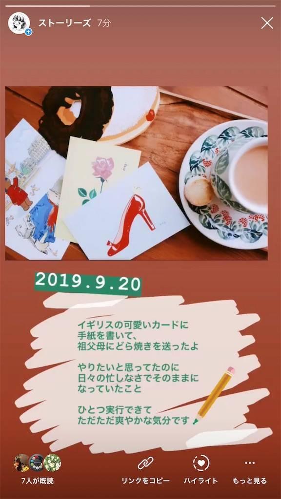 f:id:sweeteatime:20190923233029j:plain