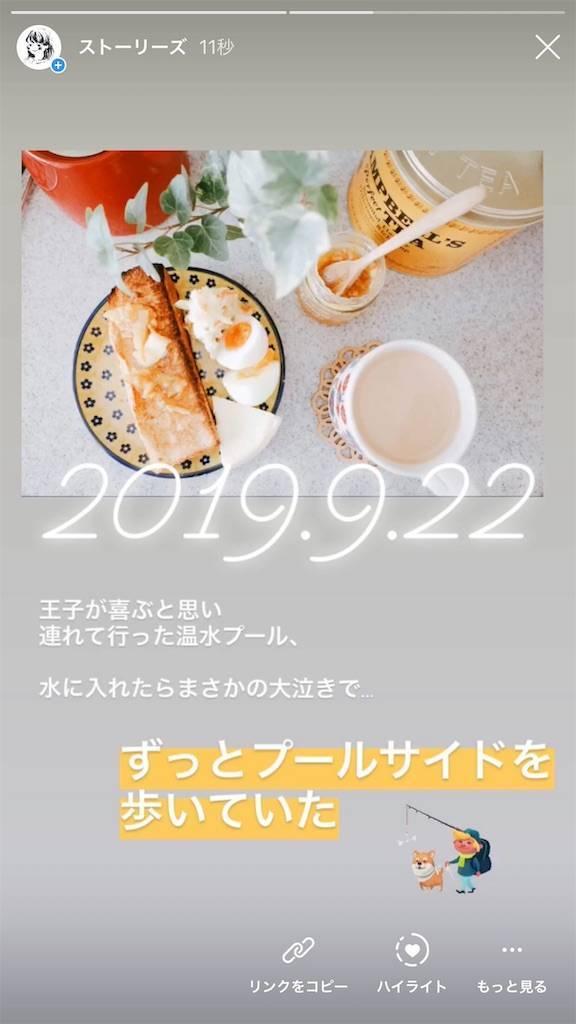 f:id:sweeteatime:20190923233048j:plain
