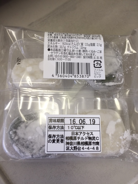 f:id:sweetkyoko:20160617123007j:plain