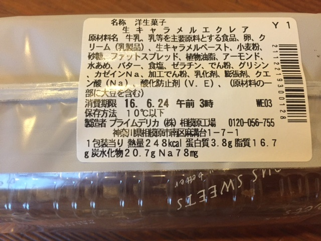 f:id:sweetkyoko:20160623230034j:plain