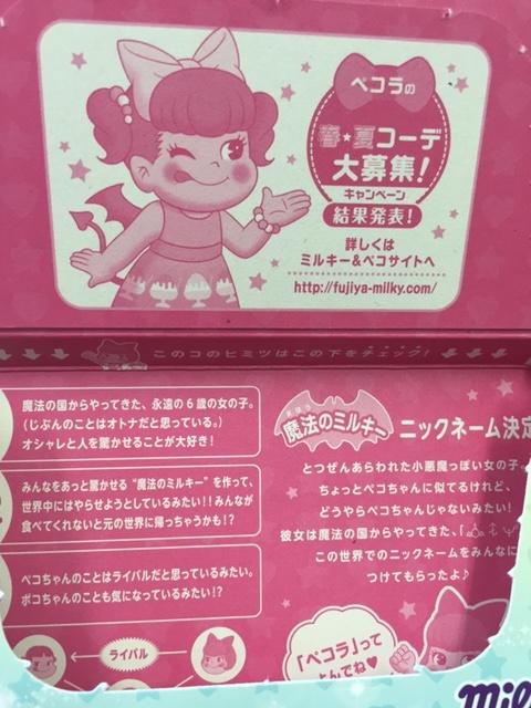 f:id:sweetkyoko:20160705223119j:plain