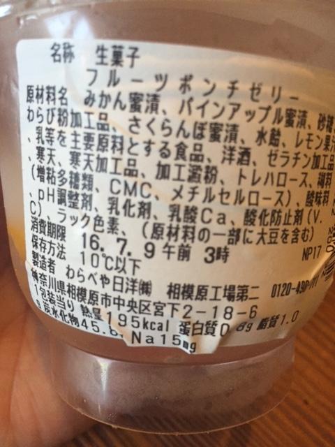 f:id:sweetkyoko:20160706232726j:plain