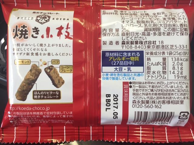 f:id:sweetkyoko:20160708123109j:plain