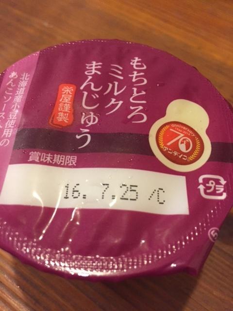 f:id:sweetkyoko:20160721222044j:plain