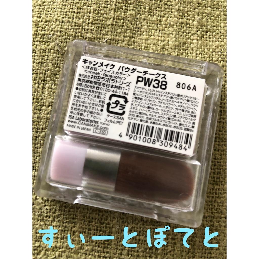 f:id:sweetpotatochan:20190129000123j:image