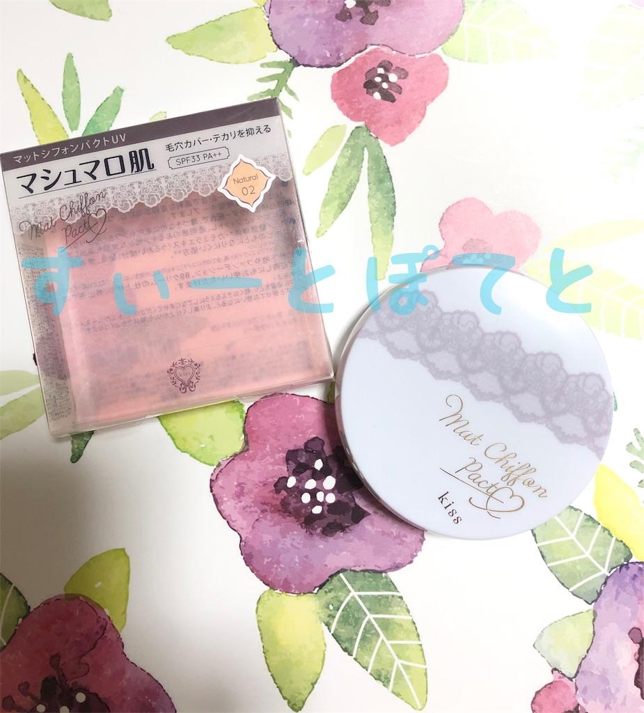 f:id:sweetpotatochan:20190219124522j:image