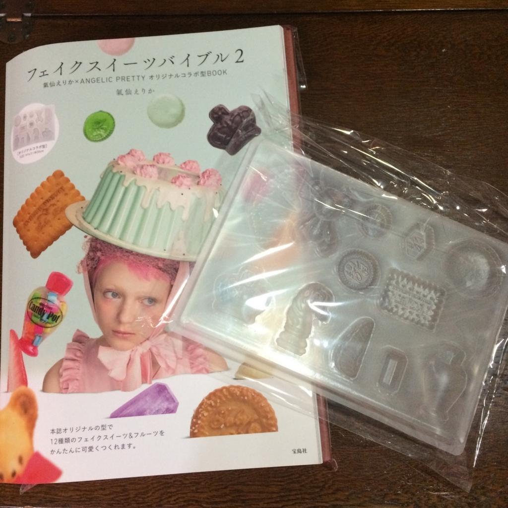 f:id:sweets-junkie:20170805174024j:plain