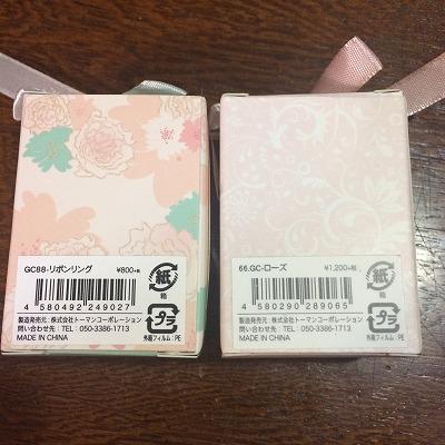 f:id:sweets-junkie:20171029192357j:plain