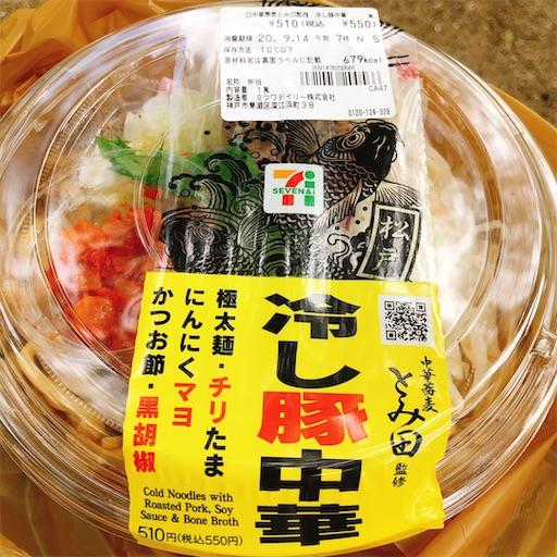 f:id:sweets2gurume:20200912232201j:image