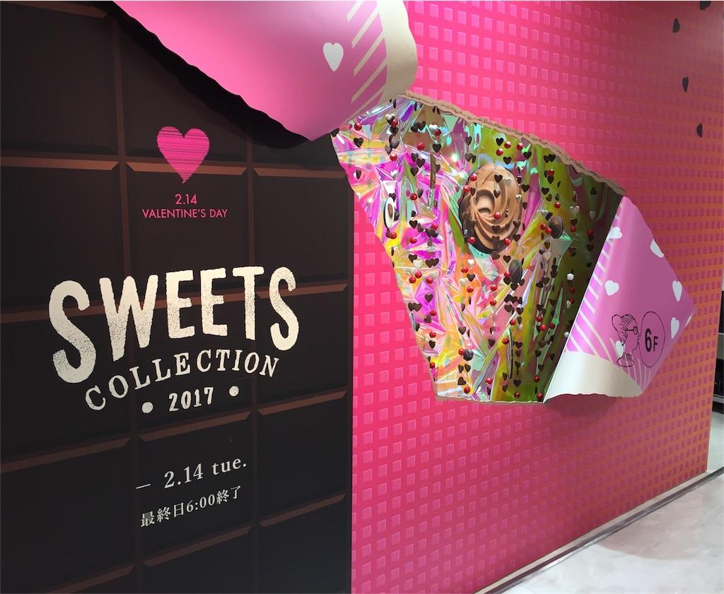 f:id:sweets5:20170211213814j:image