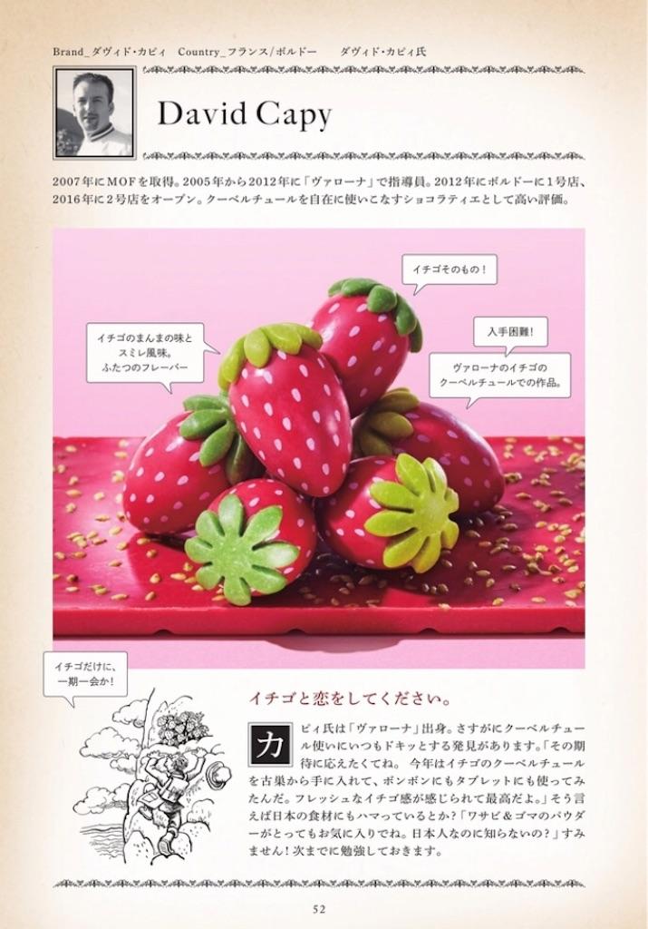 f:id:sweets5:20180121212927j:image