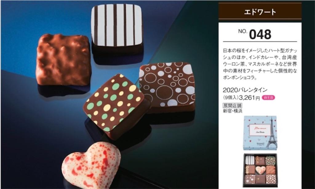 f:id:sweets5:20200126212311j:image