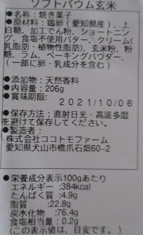 f:id:sweetsautumn:20211002045258p:plain
