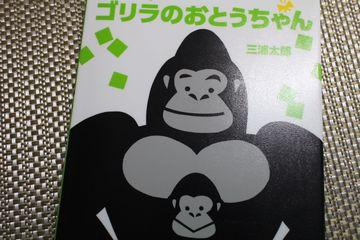 ゴリラのおとうちゃん [ 三浦太郎 ]