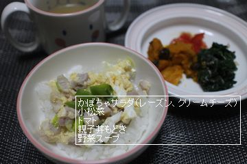 1歳11か月幼児食(夕食)