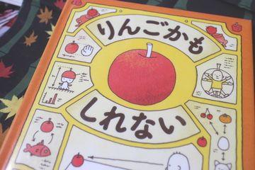 【ヨシタケシンスケ】りんごかもしれない