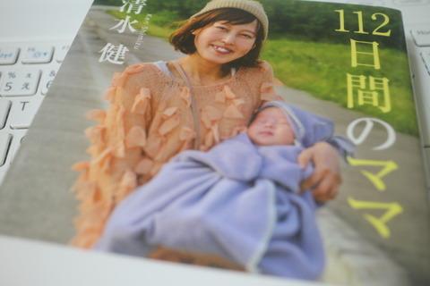 112日間のママ