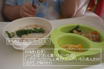 幼児食~1歳6か月