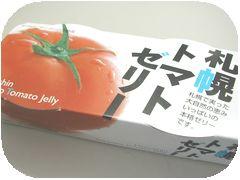 札幌トマトゼリー