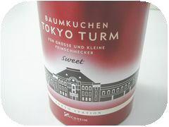 おやつは一日3個マデ-バウムクーヘン東京トゥルム(スウィート)