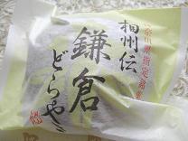 鎌倉どらやき