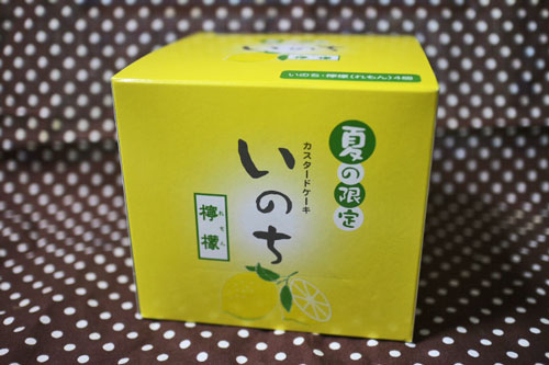 いのち・檸檬