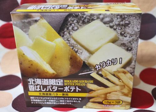 ノース・クレール 香ばしバターポテト