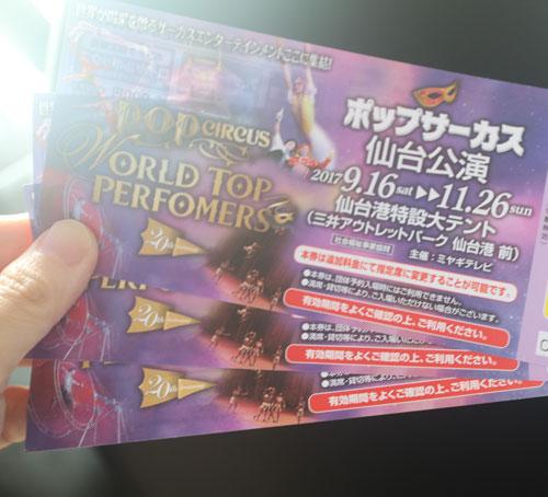 ポップサーカス 仙台公演