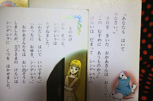アニメ絵本 シンデレラ