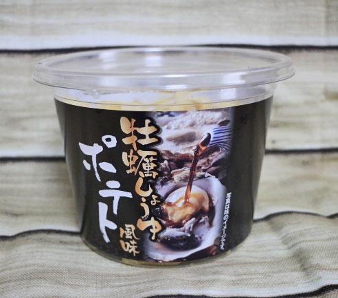 牡蠣しょうゆ風味ポテト【長登屋】